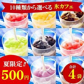 アイスライン 氷カフェ 10種類から選べる1セット(4袋) 夏限定のバラエティーセット 冷凍ホテルやカフェで利用され文化祭やお祭りで大活躍