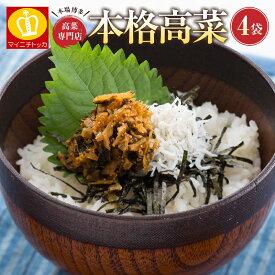 高菜専門店の高菜2種類 4パック(明太子高菜2袋×直火高菜2袋)
