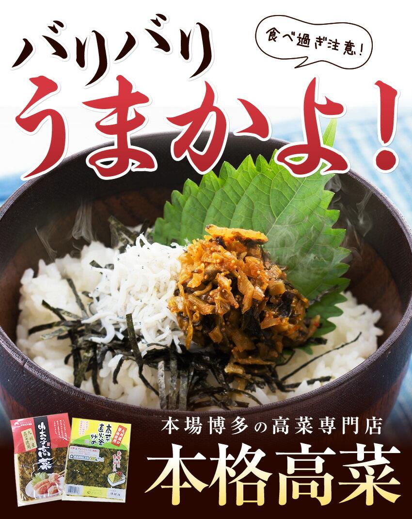 本場博多老舗高菜専門店の高菜2種類 5パック(明太子高菜2袋×直火高菜3袋)
