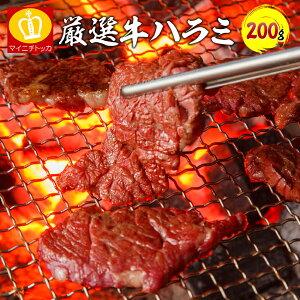 ホロホロやわらかな噛み心地!ご飯やビールに相性抜群のタレ漬け牛ハラミ 使い切り約200g BBQ 丼ぶり 焼肉 焼き肉