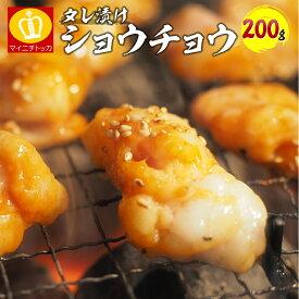 タレ漬けショウチョウ 200g 小腸 焼肉 BBQ ホルモン 人気の部位 牛肉