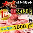 \10日間限定☆超肉祭り1000円OFFクーポン/送料無料 メガ盛焼き肉1キロセット!たっぷりお肉を食べたいあなたに!BBQ…