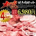 送料無料 大容量の約4キロ!BBQにもぜひ★秘伝のタレで漬け込んだ牛ハラミと4種のホルモンで、お腹いっぱいになるお徳な焼き肉セットです!