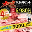 \10日間限定☆超肉祭り3000円OFFクーポン/送料無料 大容量の約4キロ!たっぷりお肉を食べたいあなたに!BBQにもぜひ…