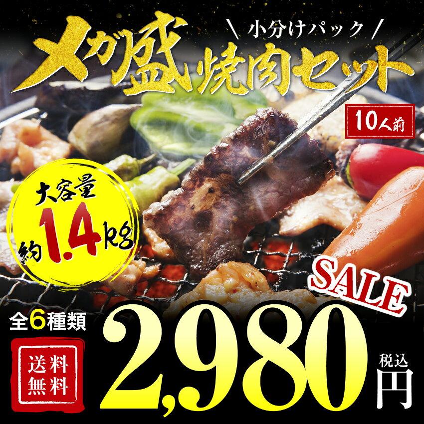 【お買物マラソン限定⇒50%OFF+大増量】送料無料 メガ盛焼き肉1.4キロセット!たっぷりお肉を食べたいあなたに!BBQにもぜひ!たっぷり約1.4キロ