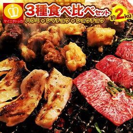 送料無料 BBQに人気の焼肉セット合計2キロ!タレ漬け牛ハラミ1kg+タレ付けショウチョウ500g+タレ漬けシマチョウ500g 牛肉 お花見 ホームパーティー 夕ご飯