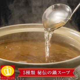 5種類の追加スープ単品★大容量2〜6人前用】約1500cc!お鍋のスープ追加に!水炊きやモツ鍋に!希釈タイプ