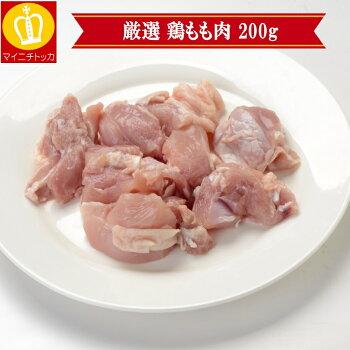 【追加トッピング】鶏もも肉200g
