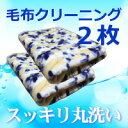 毛布クリーニング 2枚 丸洗い 宅配 オプションで保管と除菌抗菌加工有 ダブルサイズまでOK