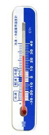 サーモ700 冷凍・冷蔵庫用温度計【あす楽対応】