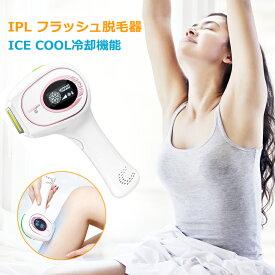 脱毛器 IPL フラッシュ 光脱毛器 家庭用 ICECOOLモード機能光美容器 vioライン 脱毛機 ICECOOLモード機能 レディース 永久脱毛器 自動照射 (プレミアムモデル) シルクエキスパート メンズ レディース 全身用 男女兼用