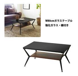 ガラステーブル センターテーブル リビングテーブル ブラック 幅80cm 長方形 2段 棚 脚付き 強化ガラス 角型 送料無料 激安 セール コンパクト カジュアル 奥行50cm 高さ40cm アンティーク モダン シンプル かっこいい 黒 組み立て式