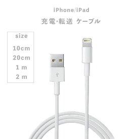 ポイント10倍SALE☆9日20時から Lightning ケーブル 充電 iPhone 充電器 ライトニングケーブル 1m 2m 20cm 10cm 11 x xr pro max xs 6 8 7 se se2 第二世代 iPad apple アップル 断線 丈夫 細い ライトニング アイフォン Air mini 等対応可 転送