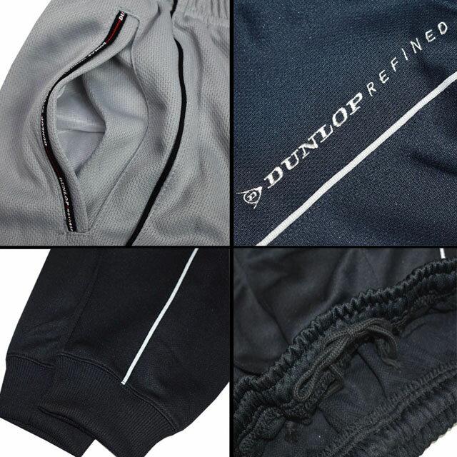 (ダンロップ)DUNLOP ジャージパンツ 裾ファスナー付き トレーニングパンツ メンズ 紳士 男性用 fo-32101【10P03Dec16】【お急ぎ便対応】