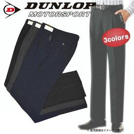 (ダンロップ)DUNLOP メンズ ゴルフ パンツ ファナトーン 刺繍入り ツータック スラックス fo-m32549【SS】