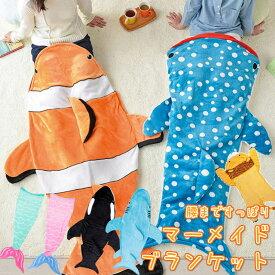 マーメイドブランケット 履く毛布 着る毛布 厚手素材 防寒具 魚・動物シリーズ pzm20 【SALE】