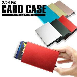カードケース クレジットカードケース スキミング防止 磁気防止 磁気 アルミ スライド式 おしゃれ かっこいい コンパクト カード入れ PR-LEVERCASE【メール便対応】
