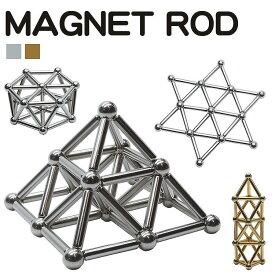 磁石 立体パズル マグネット 棒 ボール ロッド バー ストレス解消 想像力 知育玩具 おもちゃ 磁気 建築 脳 トレーニング PR-MAGNET-ROD【メール便対応】
