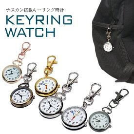 ナースウォッチ 時計 懐中時計 キーホルダー ナスカン シンプル リュック バッグ ポケット ランドセル PR-NASUKA-WATCH【メール便対応】