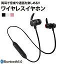 ワイヤレスイヤホン 両耳 Bluetooth5.0 通話 音楽 スポーツ ランニング マイク iPhone Android スマートフォン カナル式 PR-X3S【メール便対応】