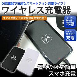 QI充電器ワイヤレスおくだけ充電MC-02AiPhone8iPhoneXドコモNexus7など幅広く対応次世代充電器【メール便対応】