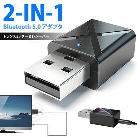 Bluetooth 5.0 トランスミッター レシーバー 2in1 送信機 受信機 テレビ スピーカー iPhone スマートフォン 3.5mm AUX PR-2IN1BT50【メール便対応】