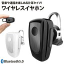 Bluetooth 5.0 イヤホン 片耳 ワイヤレス マイク内蔵 通話 音楽 小型 軽量 CVC8.0 iPhone Android スマートフォン PR-…