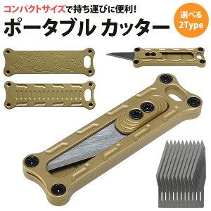 カッターナイフ 小型 コンパクト ポータブル 替刃 10枚セット 真鍮製 替え刃 おしゃれ 軽量 持ち運びに便利 PR-CTRBAR【メール便対応】
