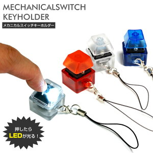 メカニカル キーボード スイッチ キーホルダー LED ライト ストラップ付き 携帯便利 PR-MECLEDKEY