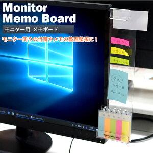 パソコン モニター ディスプレイ 付箋ボード メモボード モニターメモボード パソコンメモボード 透明ボード クリアボード 付箋 オフィス用品 事務用品 PR-MMB