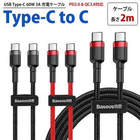 USB Type-C ケーブル 2m PD QC対応 急速充電 充電ケーブル タイプC 60W 3A Type-C to Type-C ケーブル スマートフォン タブレット パソコン Android データ転送 PR-CCCABLE2M【メール便対応】