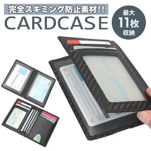カードケース スキミング防止 二つ折り カード入れ 薄型 大容量 磁気防止 シンプル メンズ レディース rfid スリム PR-TQ-303