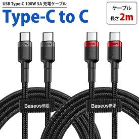 USB Type-C ケーブル 2m 100W 5A PD QC対応 急速充電 充電ケーブル タイプC スマートフォン タブレット パソコン Type-C to Type-C Android データ転送 PR-CCCABLE100W