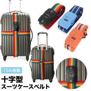 TSAロック搭載 ダイヤルロック スーツケースベルト 十字型 キャリーケースベルト ラゲッジベルト TSAロック トランクベルト 旅行用品 海外旅行 PR-CROSSBELT