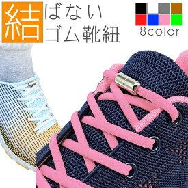 結ばない靴紐 ゴム 靴紐 伸縮 フィット スニーカー シューズ 靴 スポーツ アウトドア メンズ レディース キッズ シニア フリーサイズ PR-KUTUNOBI