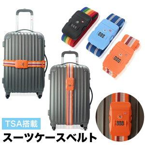 TSAロック搭載 ダイヤルロック スーツケースベルト キャリーケースベルト ラゲッジベルト TSAロック トランクベルト 旅行用品 海外旅行 PR-SUITCASEBELT