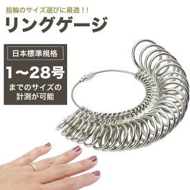 リングゲージ 日本標準規格 指輪 サイズ 号数 計測 金属製 フルサイズ 1〜28号 サイズゲージ リング ゲージ ペアリング PR-RINGGAUGE