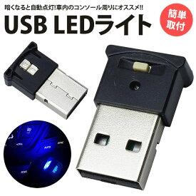 USB LED ライト 8色 RGB 光センサー イルミネーション 車用 車内 明るさ調整 USB給電 簡単取付 小型 コンパクト PR-UL001