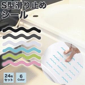 お風呂 浴槽 滑り止め シール 24枚セット 転倒防止 ノンスリップ バスタブ ステッカー 安全 すべり止めテープ 浴槽用 浴室 床 プール 階段 S型 PR-BATHTAPE01S