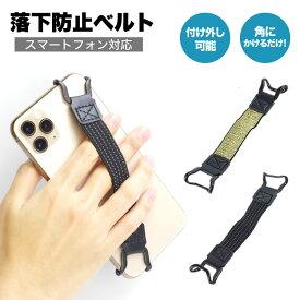スマホ iPhone ベルト 落下防止 フック ワンタッチ かけるだけ 伸縮 スマートフォンベルト PR-SMGOMU