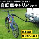 【即納】【送料無料】サイクルキャリア ヒッチメンバー可倒式※2台積載可能