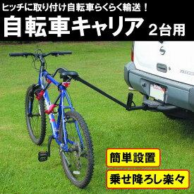 サイクルキャリア 可倒式 2インチ対応※2台積載可能 ヒッチメンバー