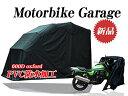 【Duty Japan®】開閉式バイクガレージ/バイクシェルター270*105*155cmブラック