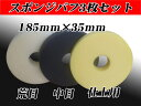 【即納】【送料無料】【3枚セット】ポリッシャー用 185mmX35mm スポンジバフセット