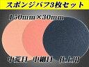 ポリッシャー用 150mmX30mm スポンジバフ【3枚セット】