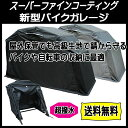 【即納】【送料無料】【新商品2色選択】スーパーファインコーティング済 DUtY JAPAN 開閉式バイクガレージ/バイクシ…