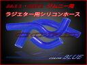 【再入荷!】【即納】【送料無料】ジムニーJA11・JA71ラジエター用シリコンホースセット色:ブルー