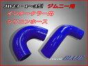 【即納】【送料無料】ジムニーJB23・1〜3型 インテーク用シリコンホース 色:ブルー
