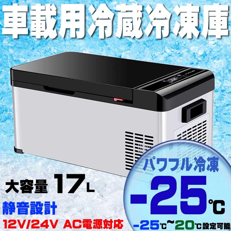 20L車載用冷蔵冷凍庫 -25度〜20度設定可能 急速冷蔵冷凍可能
