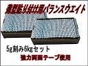 バランスウエイト 6Kgセット 5g刻み 強力両面テープ採用 お買い得